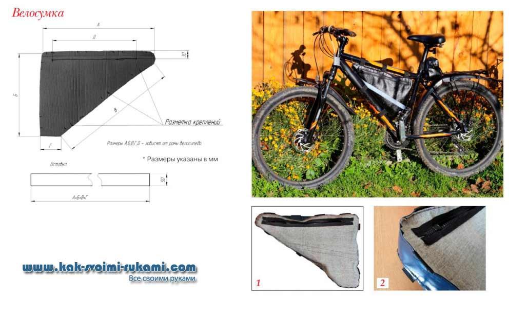 как сделать сумку для велосипеда