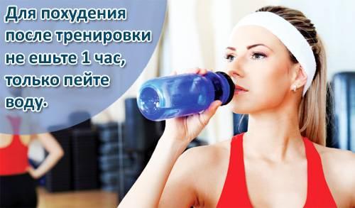 Что можно кушать после тренировки