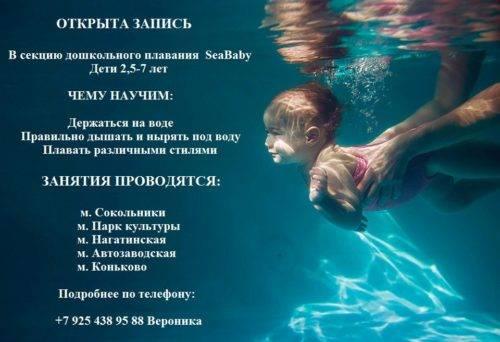 Занятия по плаванию для детей