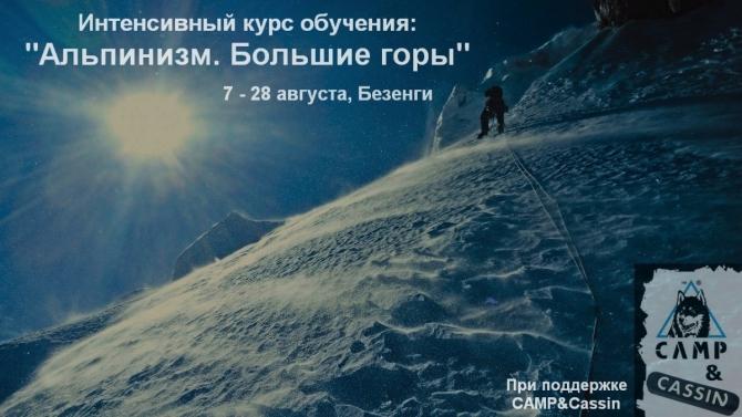 Курсы альпинизма