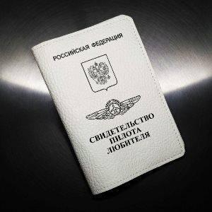 Летные права