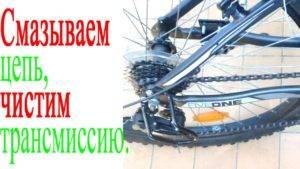 смазка цепи велосипед