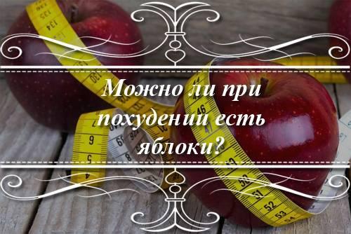Энергетическая ценность яблока